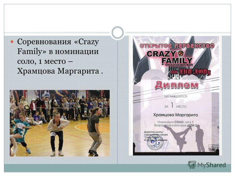 Соревнования «Crazy Family» в номинации соло, 1 место – Храмцова Маргарита.