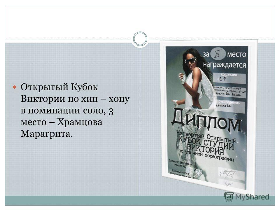 Открытый Кубок Виктории по хип – хопу в номинации соло, 3 место – Храмцова Марагрита.