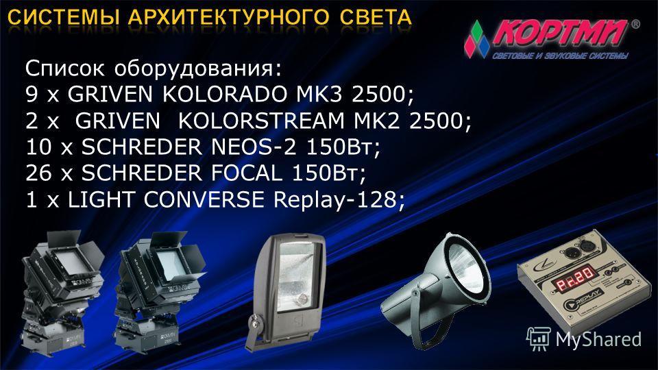 Список оборудования: 9 х GRIVEN KOLORADO MK3 2500; 2 х GRIVEN KOLORSTREAM MK2 2500; 10 х SCHREDER NEOS-2 150Вт; 26 х SCHREDER FOCAL 150Вт; 1 х LIGHT CONVERSE Replay-128;