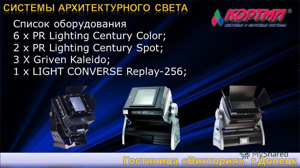 Список оборудования 6 х PR Lighting Century Color; 2 х PR Lighting Century Spot; 3 X Griven Kaleido; 1 х LIGHT CONVERSE Replay-256;