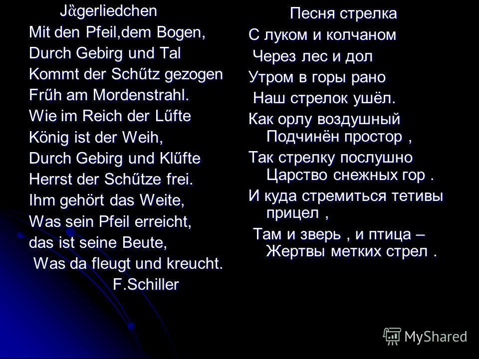 Seine Werke widmente Schiller dem Menschen, dem Glűck, der Liebe. Darunter sind zwei Gedichte..