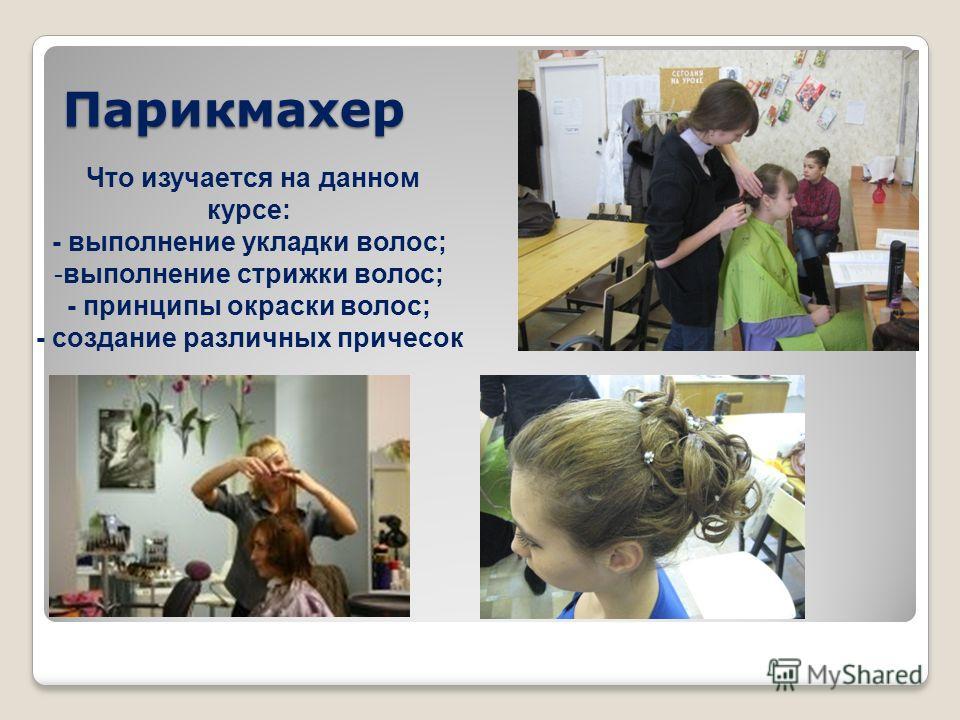 Парикмахер Что изучается на данном курсе: - выполнение укладки волос; -выполнение стрижки волос; - принципы окраски волос; - создание различных причесок