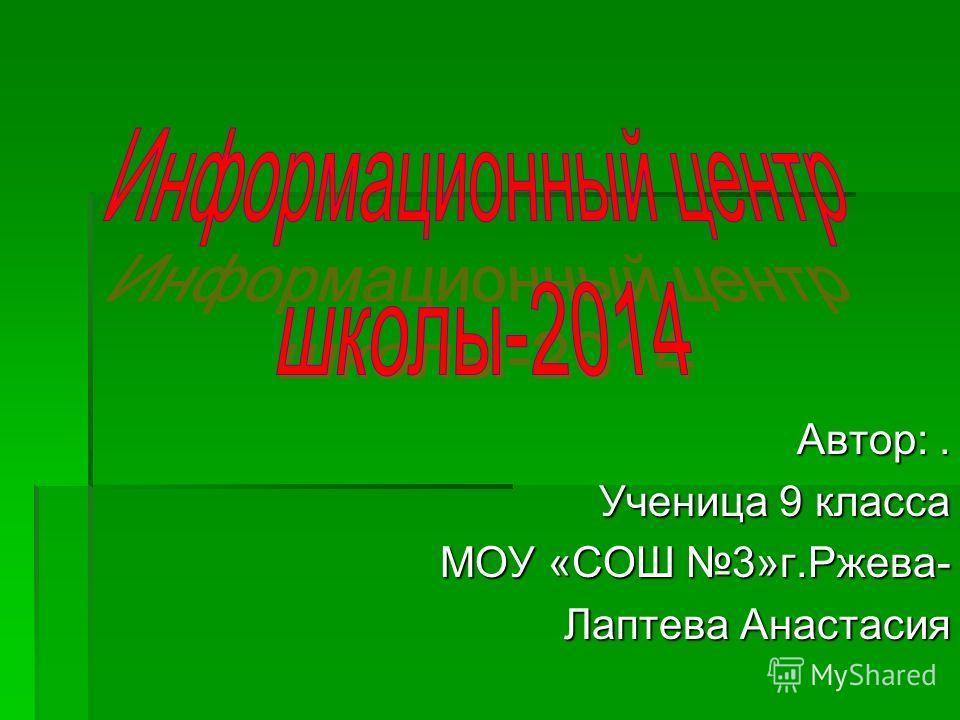 Автор:. Ученица 9 класса МОУ «СОШ 3»г.Ржева- Лаптева Анастасия