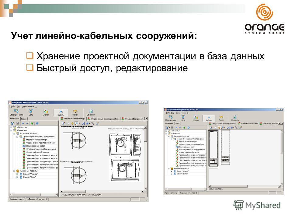 Учет линейно-кабельных сооружений: Хранение проектной документации в база данных Быстрый доступ, редактирование