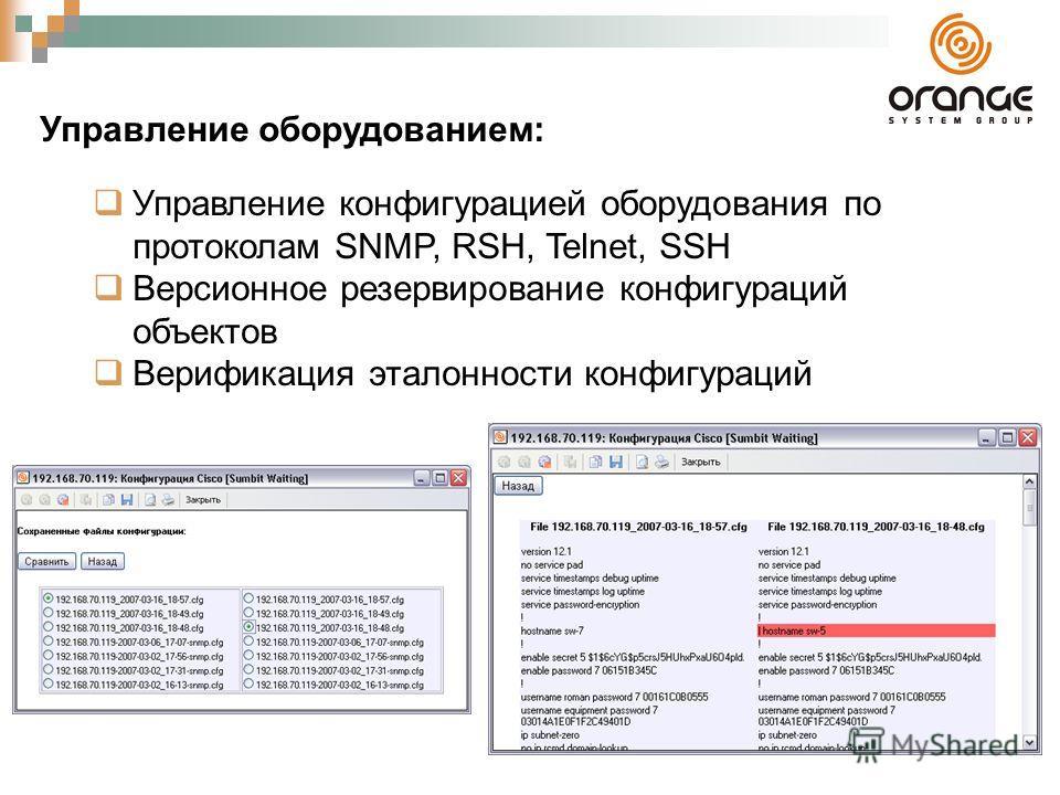 Управление оборудованием: Управление конфигурацией оборудования по протоколам SNMP, RSH, Telnet, SSH Версионное резервирование конфигураций объектов Верификация эталонности конфигураций