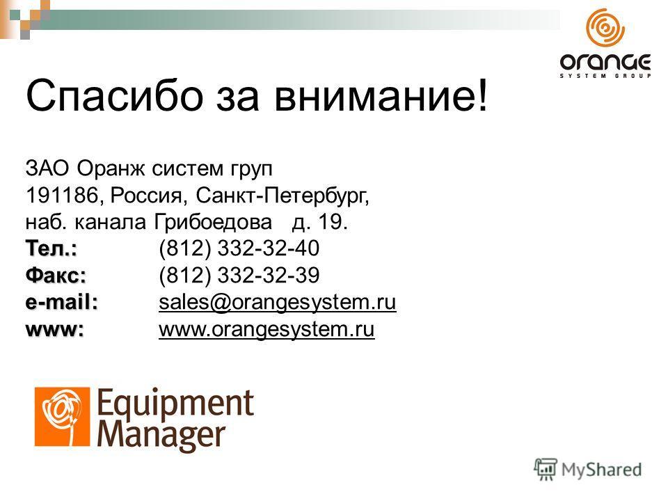 Спасибо за внимание! ЗАО Оранж систем груп 191186, Россия, Санкт-Петербург, наб. канала Грибоедовад. 19. Тел.: Тел.:(812) 332-32-40 Факс: Факс:(812) 332-32-39 e-mail: e-mail:sales@orangesystem.ru www: www:www.orangesystem.ru