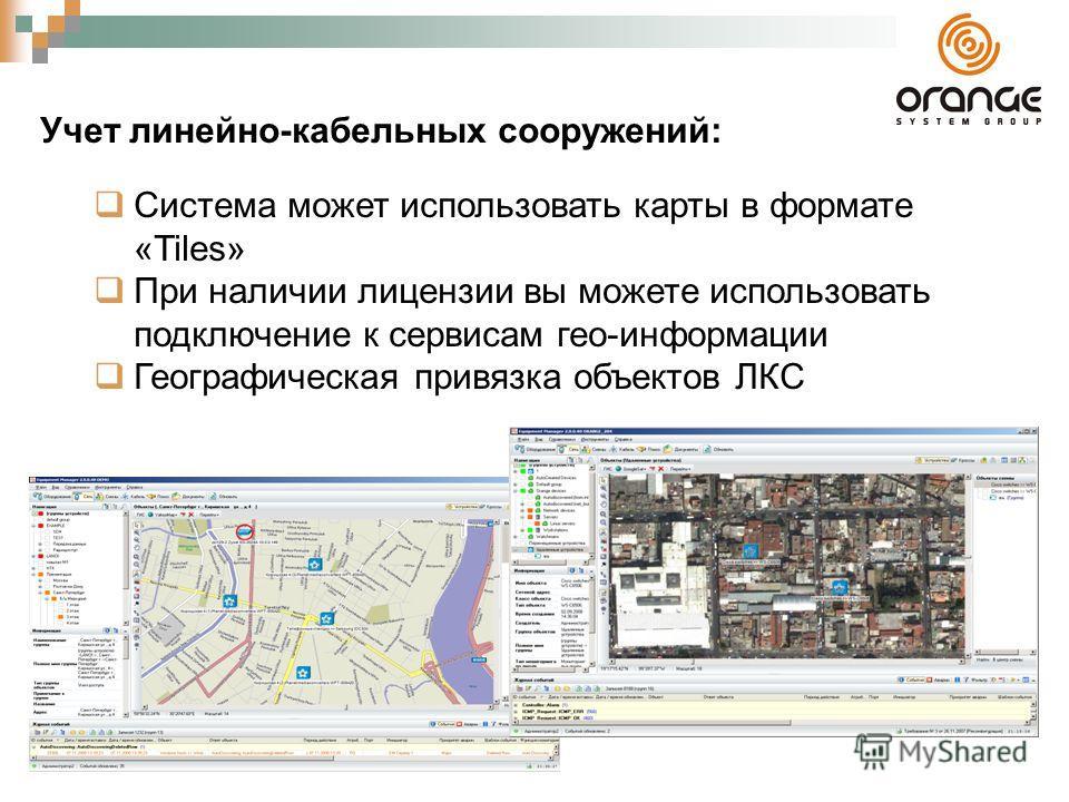Учет линейно-кабельных сооружений: Система может использовать карты в формате «Tiles» При наличии лицензии вы можете использовать подключение к сервисам гео-информации Географическая привязка объектов ЛКС