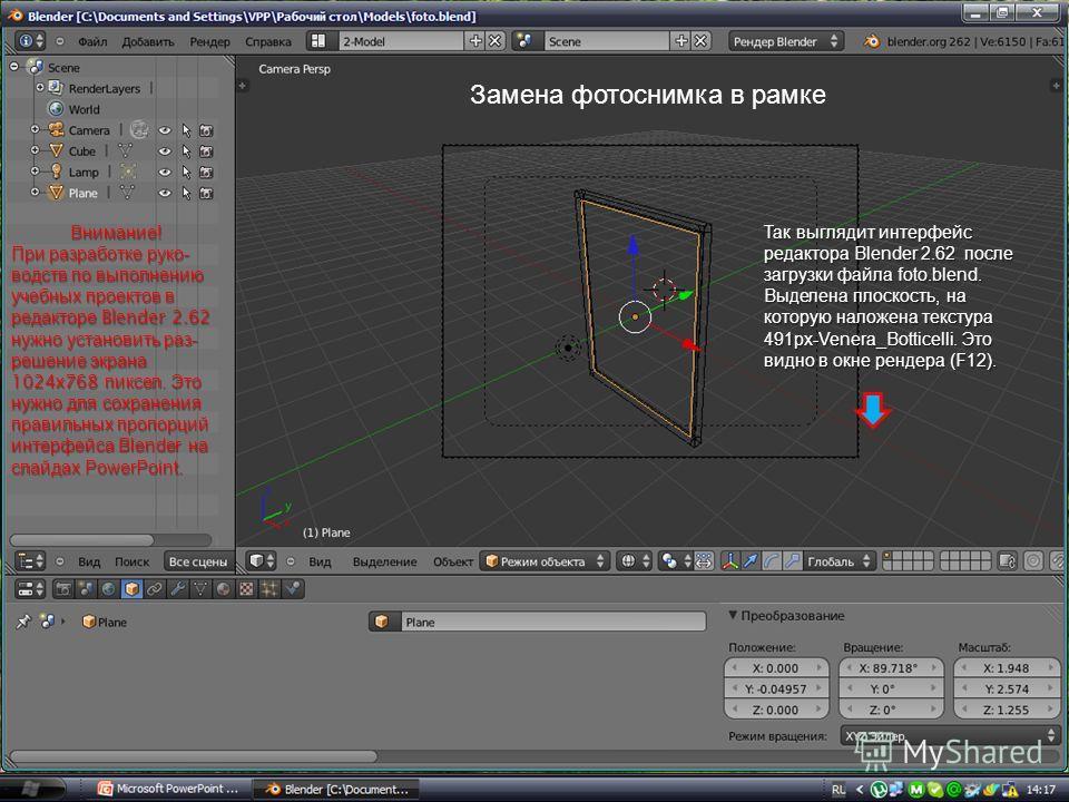 Замена фотоснимка в рамке Внимание ! При разработке руко - водств по выполнению учебных проектов в редакторе Blender 2.62 нужно установить раз - решение экрана 1024 х 768 пиксел. Это нужно для сохранения правильных пропорций интерфейса Blender на сла