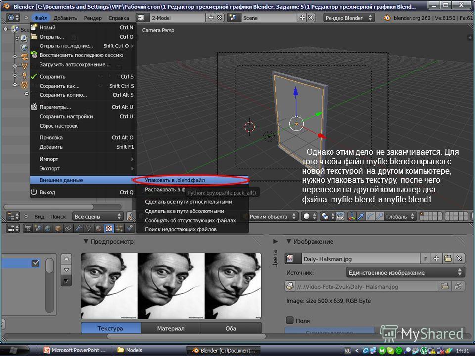 Однако этим дело не заканчивается. Для того чтобы файл myfile.blend открылся с новой текстурой на другом компьютере, нужно упаковать текстуру, после чего перенести на другой компьютер два файла: myfile.blend и myfile.blend1 Однако этим дело не заканч