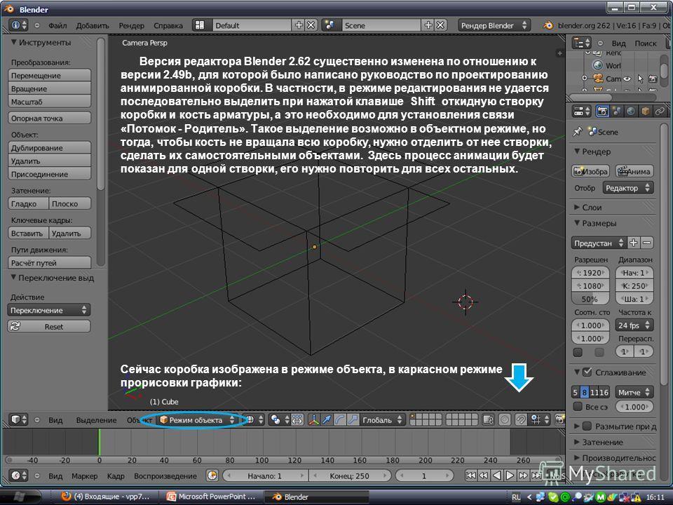 Версия редактора Blender 2.62 существенно изменена по отношению к версии 2.49b, для которой было написано руководство по проектированию анимированной коробки. В частности, в режиме редактирования не удается последовательно выделить при нажатой клавиш