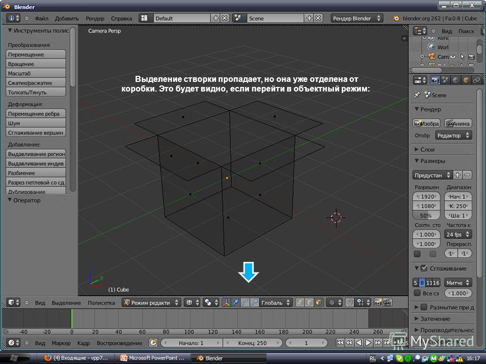 Выделение створки пропадает, но она уже отделена от коробки. Это будет видно, если перейти в объектный режим:
