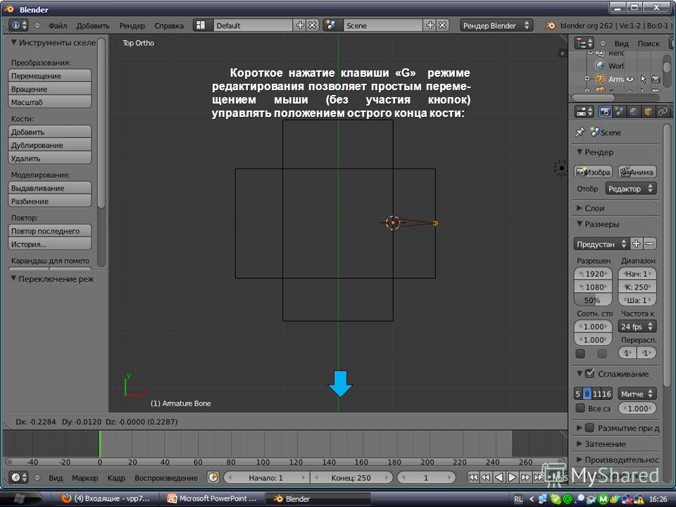 Короткое нажатие клавиши «G» режиме редактирования позволяет простым переме- щением мыши (без участия кнопок) управлять положением острого конца кости: