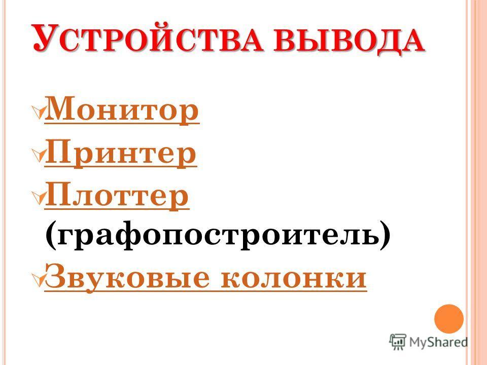 У СТРОЙСТВА ВЫВОДА Монитор Принтер Плоттер (графопостроитель) Плоттер Звуковые колонки