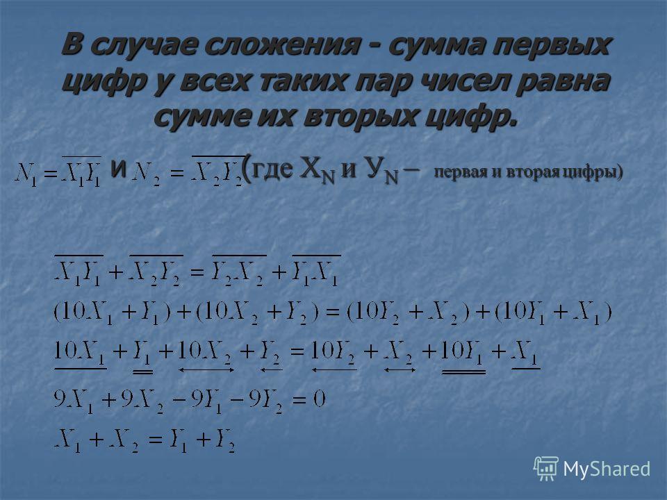 В случае сложения - сумма первых цифр у всех таких пар чисел равна сумме их вторых цифр. и( где Х N и У N – первая и вторая цифры) и( где Х N и У N – первая и вторая цифры)