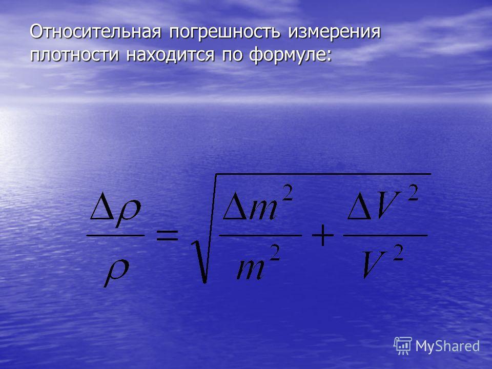 Относительная погрешность измерения плотности находится по формуле:
