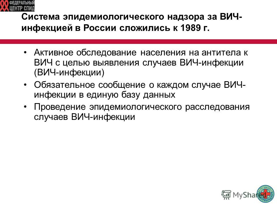 люди с вич спид знакомства санкт петербург 6