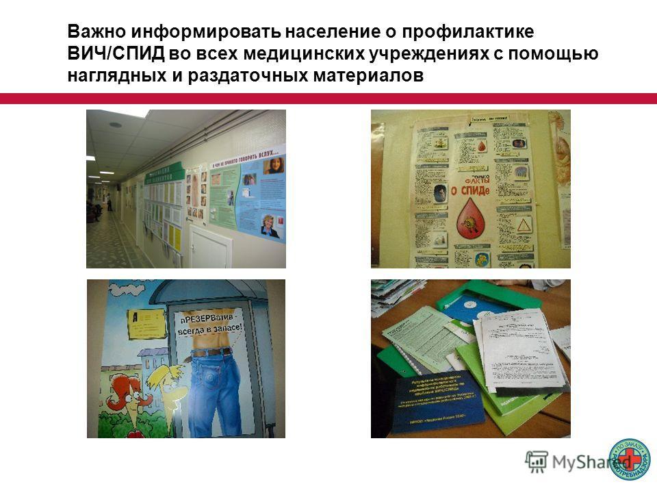 Важно информировать население о профилактике ВИЧ/СПИД во всех медицинских учреждениях с помощью наглядных и раздаточных материалов