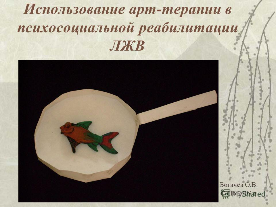Использование арт-терапии в психосоциальной реабилитации ЛЖВ Богачёв О.В. С-Пб 2009 г.