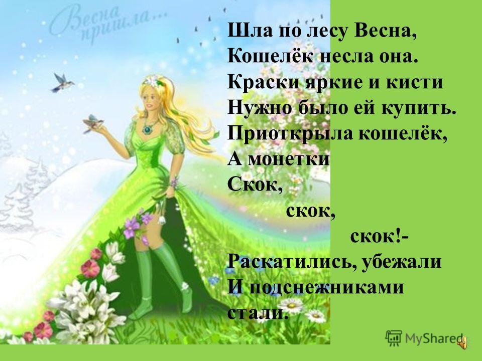 Весна – это особенное время года. Разбуженная теплом и светом, просыпается природа. Жизнь как будто зарождается вновь. Весну ждут с нетерпением! На Руси весну звали и пели ей песни. Весна – утро года!