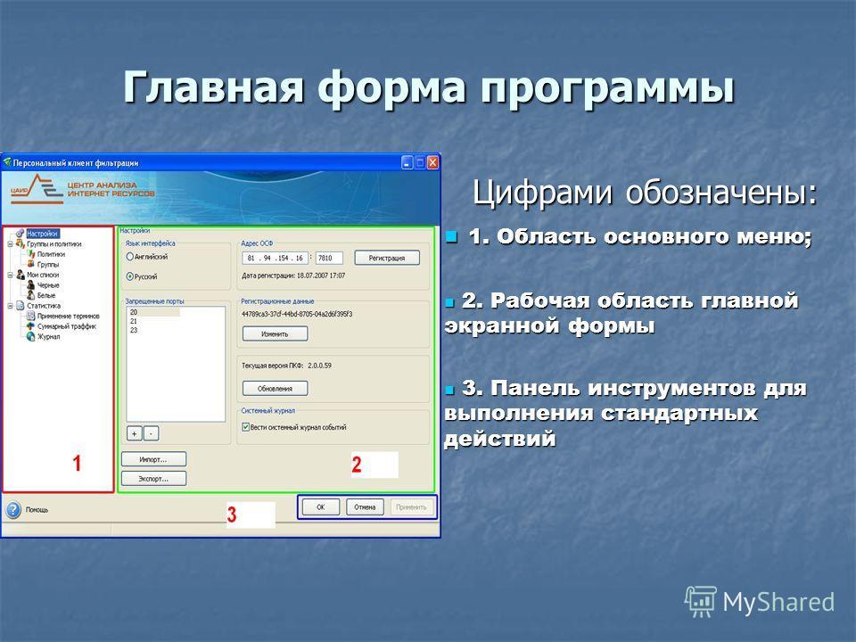 Главная форма программы Цифрами обозначены: 1. Область основного меню; 1. Область основного меню; 2. Рабочая область главной экранной формы 2. Рабочая область главной экранной формы 3. Панель инструментов для выполнения стандартных действий 3. Панель