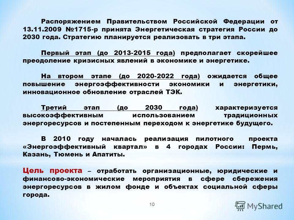 Распоряжением Правительством Российской Федерации от 13.11.2009 1715-р принята Энергетическая стратегия России до 2030 года. Стратегию планируется реализовать в три этапа. Первый этап (до 2013-2015 года) предполагает скорейшее преодоление кризисных я