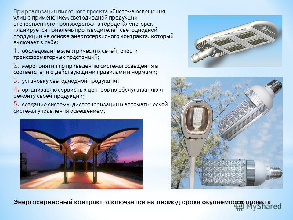 При реализации пилотного проекта «Система освещения улиц с применением светодиодной продукции отечественного производства» в городе Оленегорск планируется привлечь производителей светодиодной продукции на основе энергосервисного контракта, который вк