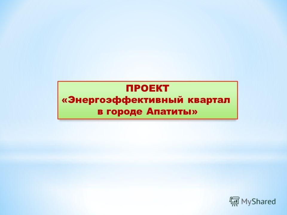 ПРОЕКТ «Энергоэффективный квартал в городе Апатиты»
