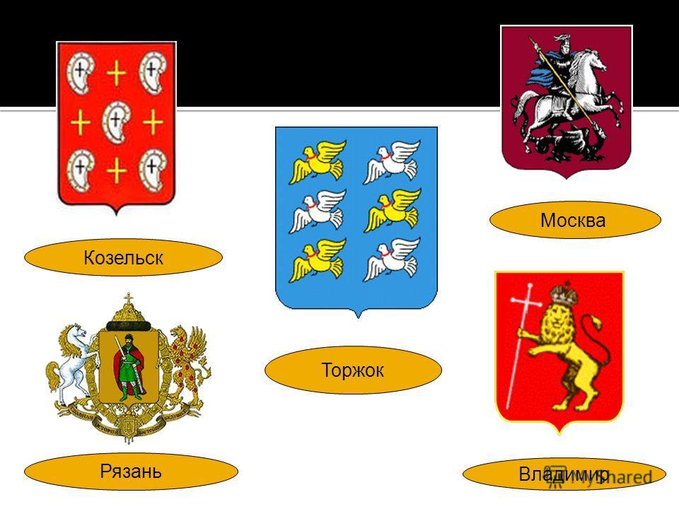 Рязань Козельск Торжок Владимир Москва
