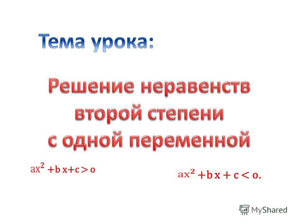 +b x+с > о +b x + с < о.