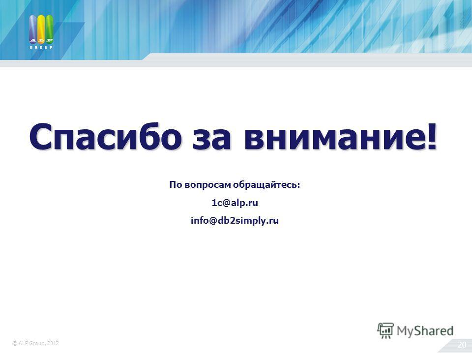 20 © ALP Group, 2012 По вопросам обращайтесь: 1с@alp.ru info@db2simply.ru Спасибо за внимание!