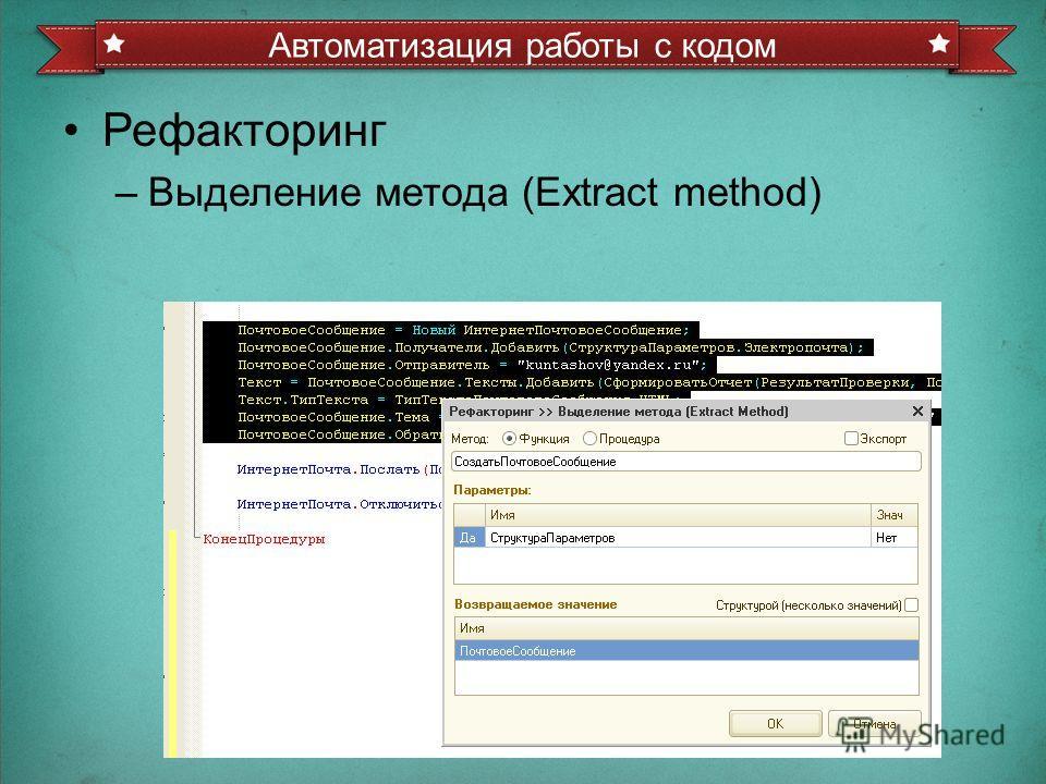 Рефакторинг –Выделение метода (Extract method) Автоматизация работы с кодом