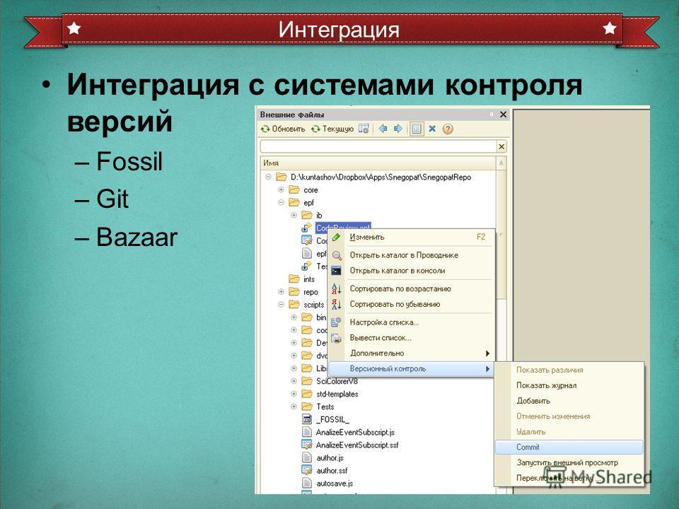 Интеграция с системами контроля версий –Fossil –Git –Bazaar Интеграция