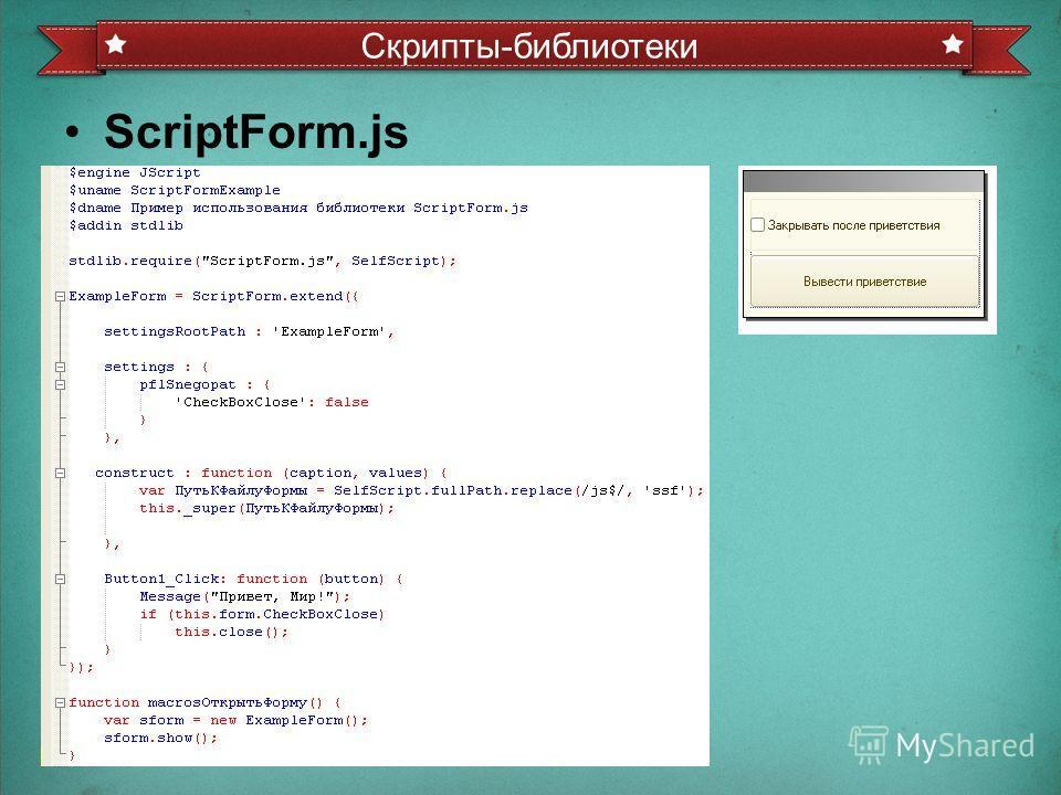 ScriptForm.js Скрипты-библиотеки