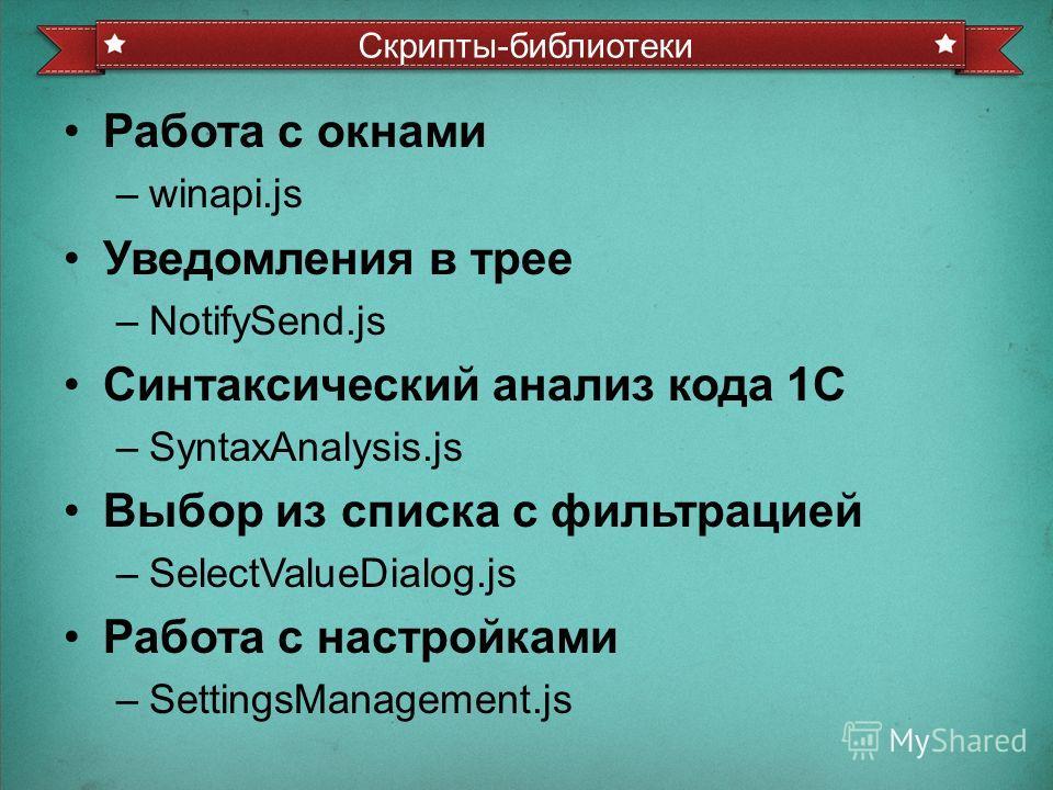 Работа с окнами –winapi.js Уведомления в трее –NotifySend.js Синтаксический анализ кода 1С –SyntaxAnalysis.js Выбор из списка с фильтрацией –SelectValueDialog.js Работа с настройками –SettingsManagement.js Скрипты-библиотеки