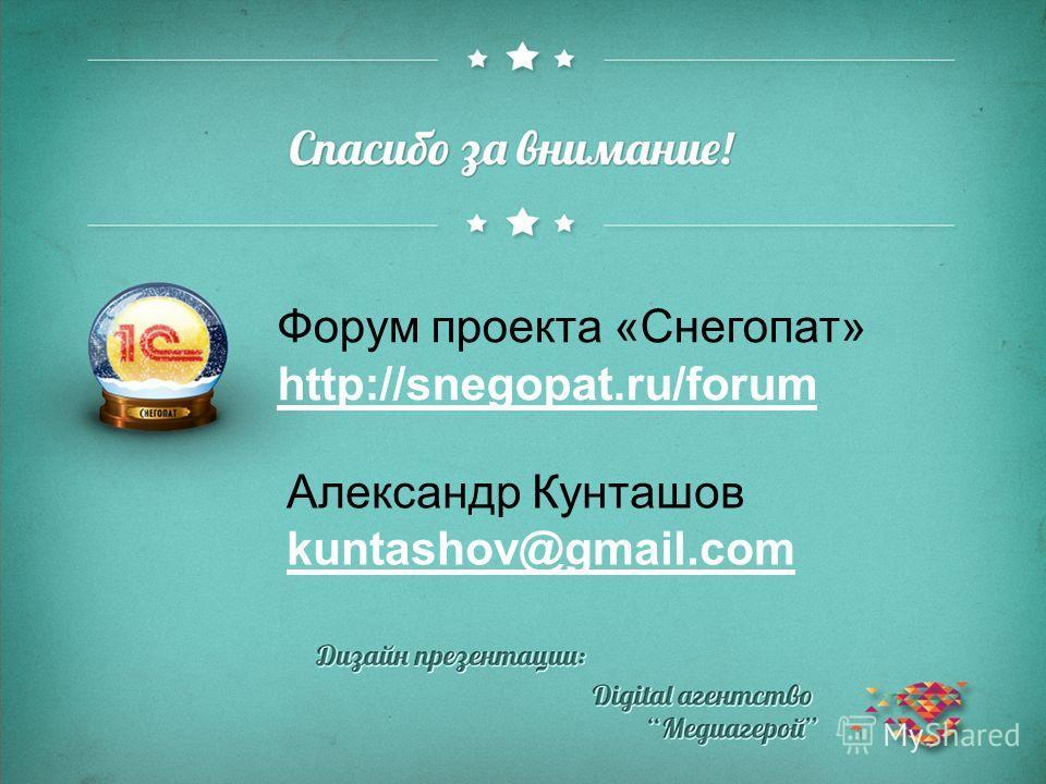 Александр Кунташов kuntashov@gmail.com Форум проекта «Снегопат» http://snegopat.ru/forum