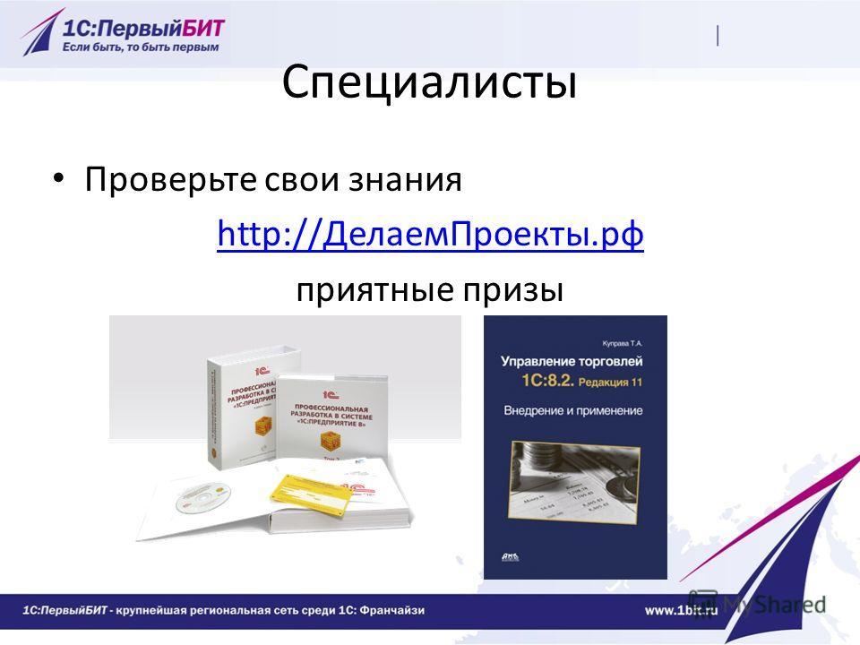 Специалисты Проверьте свои знания http://ДелаемПроекты.рф приятные призы