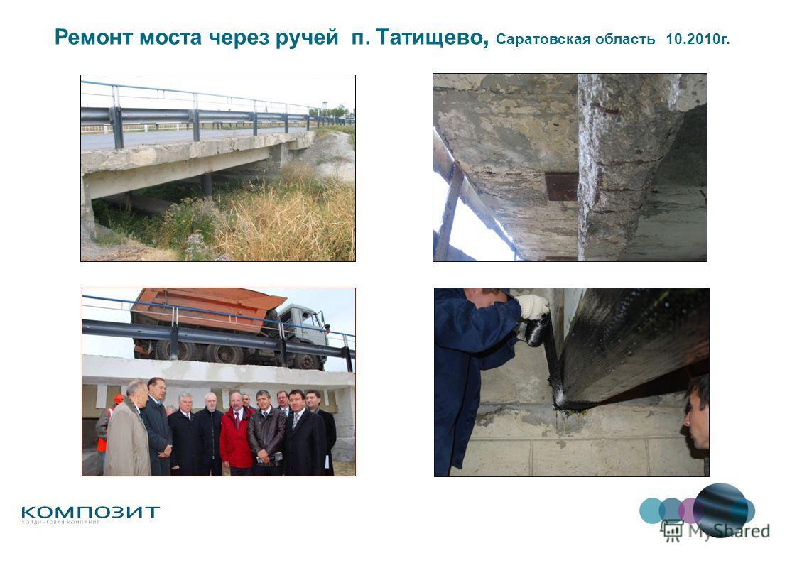 Ремонт моста через ручей п. Татищево, Саратовская область 10.2010г.