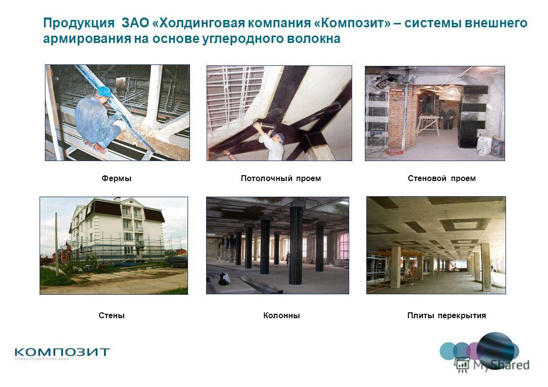Потолочный проемСтеновой проем Плиты перекрытияКолонныСтены Фермы Продукция ЗАО «Холдинговая компания «Композит» – системы внешнего армирования на основе углеродного волокна