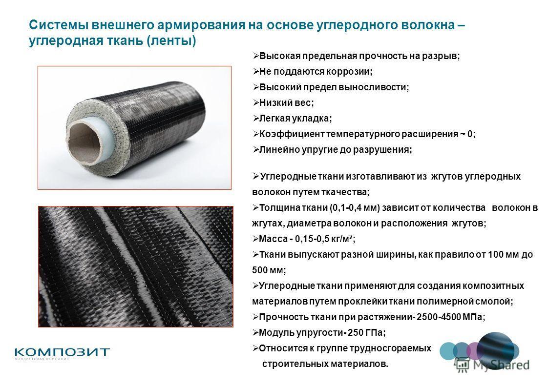 Системы внешнего армирования на основе углеродного волокна – углеродная ткань (ленты) Углеродные ткани изготавливают из жгутов углеродных волокон путем ткачества; Толщина ткани (0,1-0,4 мм) зависит от количества волокон в жгутах, диаметра волокон и р