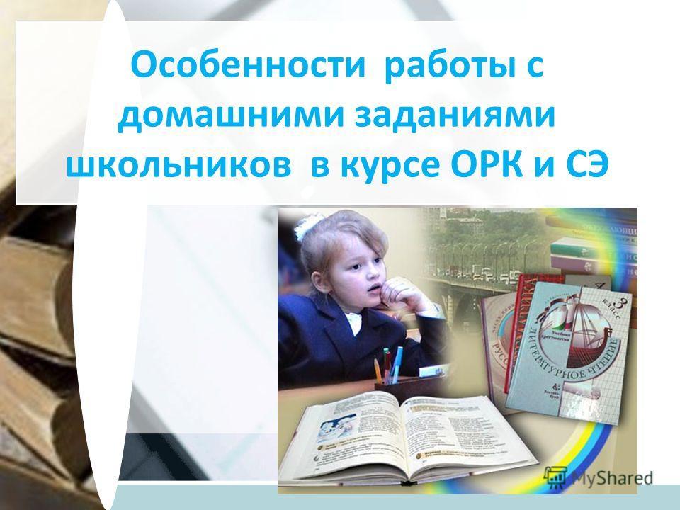 Особенности работы с домашними заданиями школьников в курсе ОРК и СЭ