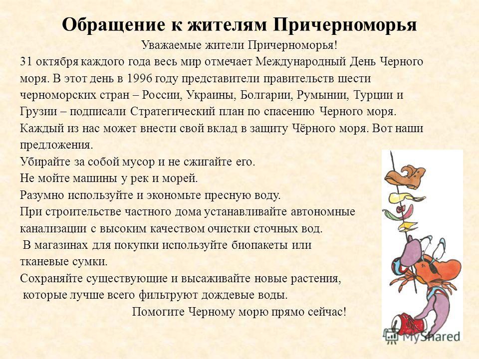 Обращение к жителям Причерноморья Уважаемые жители Причерноморья! 31 октября каждого года весь мир отмечает Международный День Черного моря. В этот день в 1996 году представители правительств шести черноморских стран – России, Украины, Болгарии, Румы