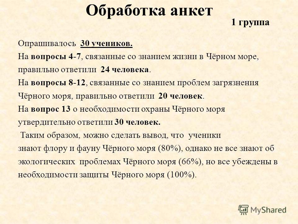 Обработка анкет Опрашивалось 30 учеников. На вопросы 4-7, связанные со знанием жизни в Чёрном море, правильно ответили 24 человека. На вопросы 8-12, связанные со знанием проблем загрязнения Чёрного моря, правильно ответили 20 человек. На вопрос 13 о