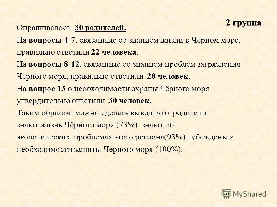 Опрашивалось 30 родителей. На вопросы 4-7, связанные со знанием жизни в Чёрном море, правильно ответили 22 человека. На вопросы 8-12, связанные со знанием проблем загрязнения Чёрного моря, правильно ответили 28 человек. На вопрос 13 о необходимости о