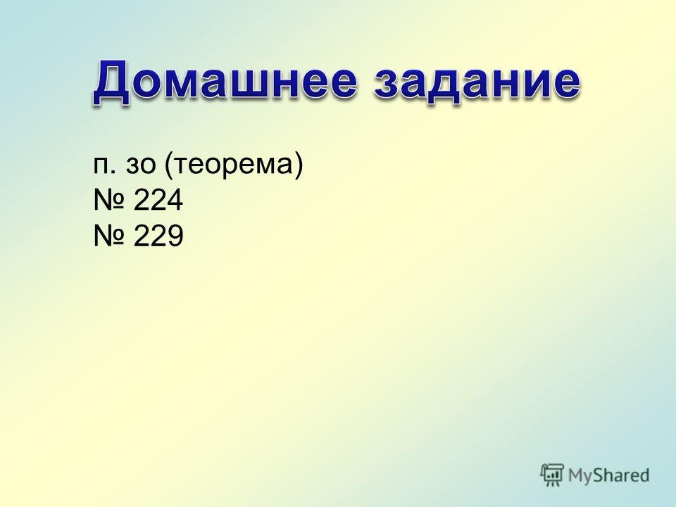 п. зо (теорема) 224 229
