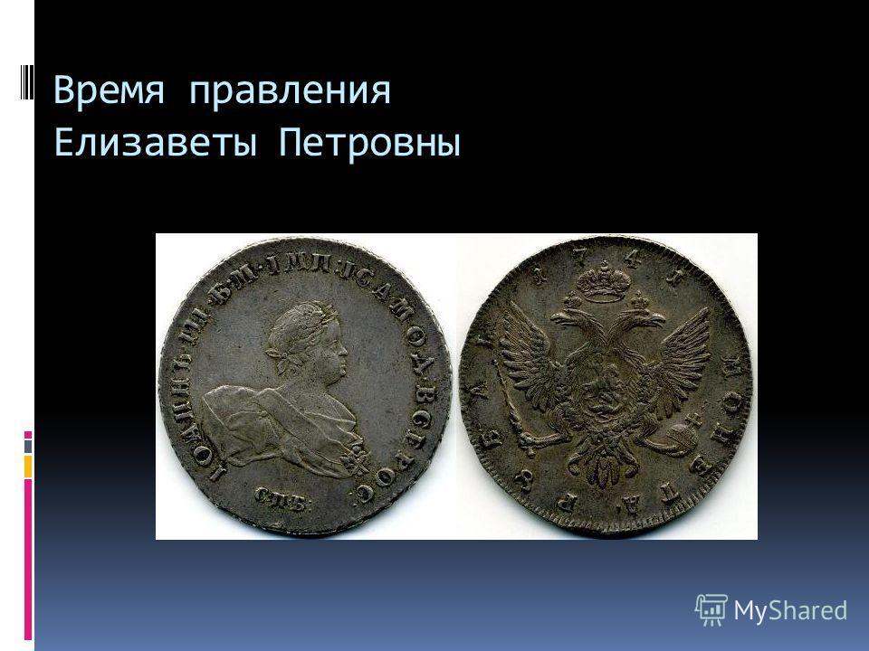 Время правления Елизаветы Петровны