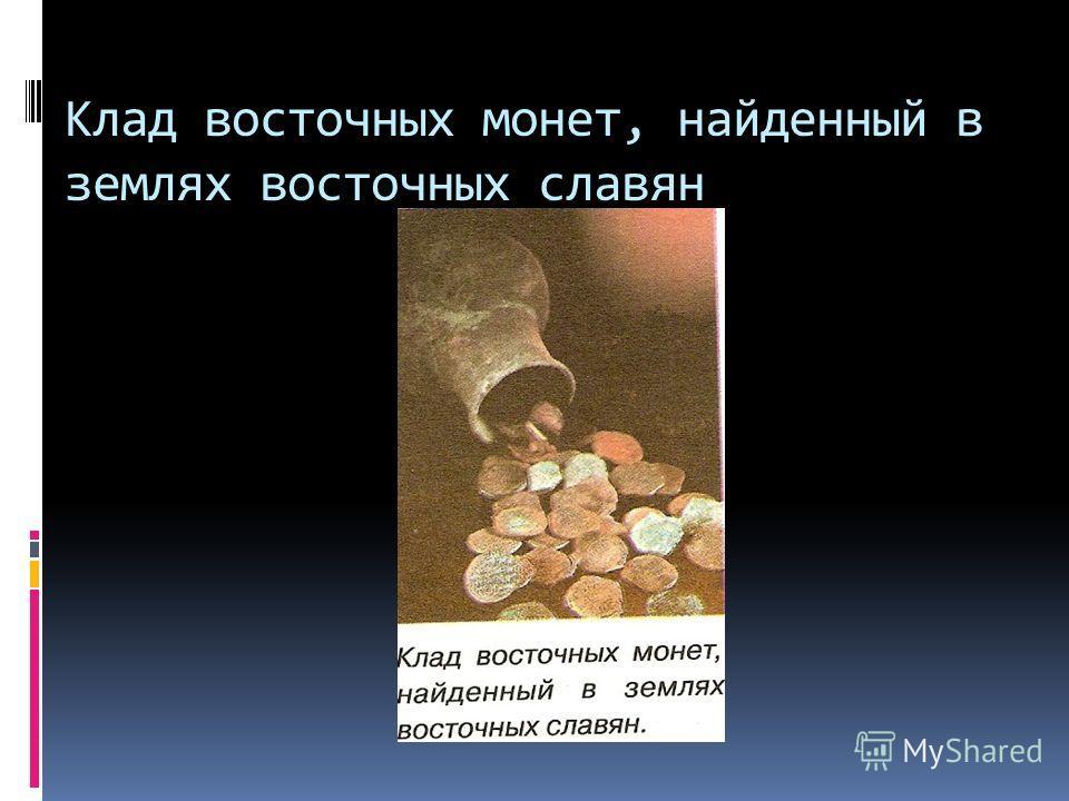 Клад восточных монет, найденный в землях восточных славян
