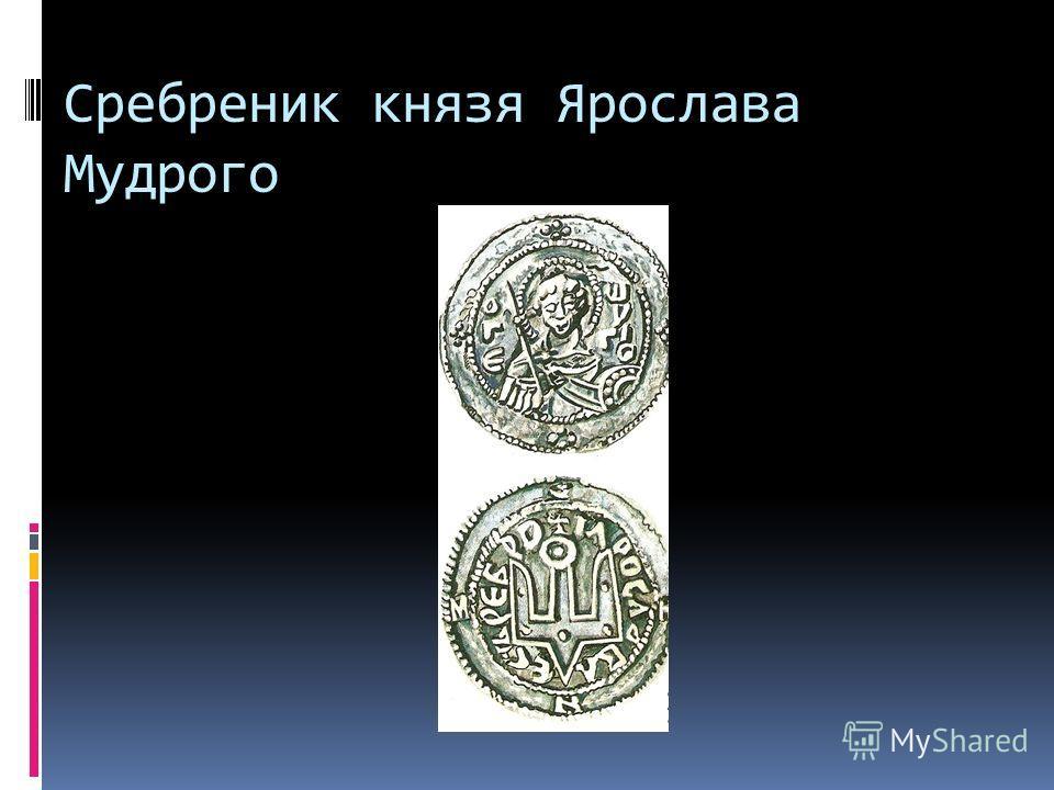 Сребреник князя Ярослава Мудрого