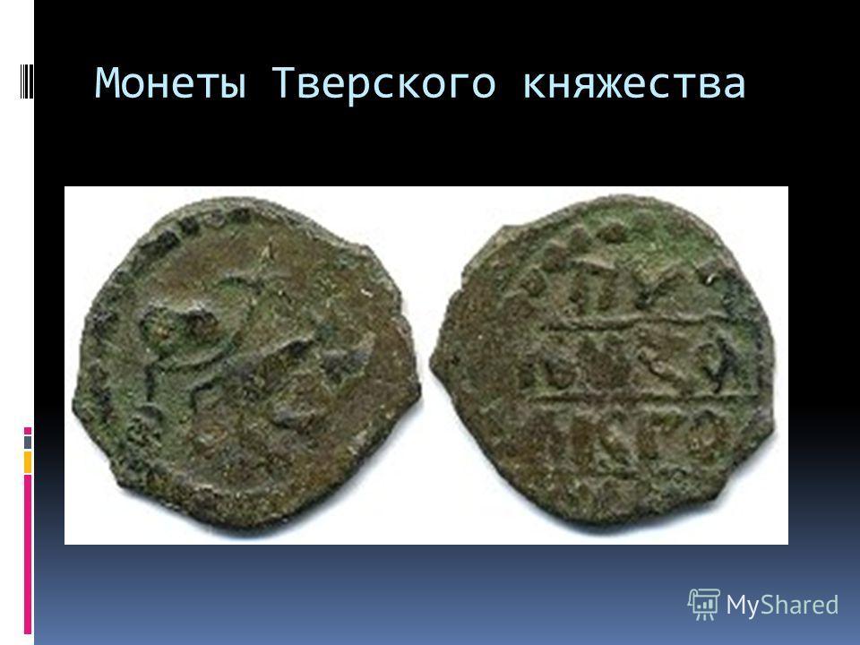 Монеты Тверского княжества
