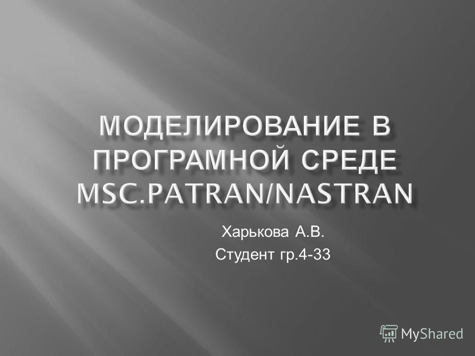 Харькова А.В. Студент гр.4-33