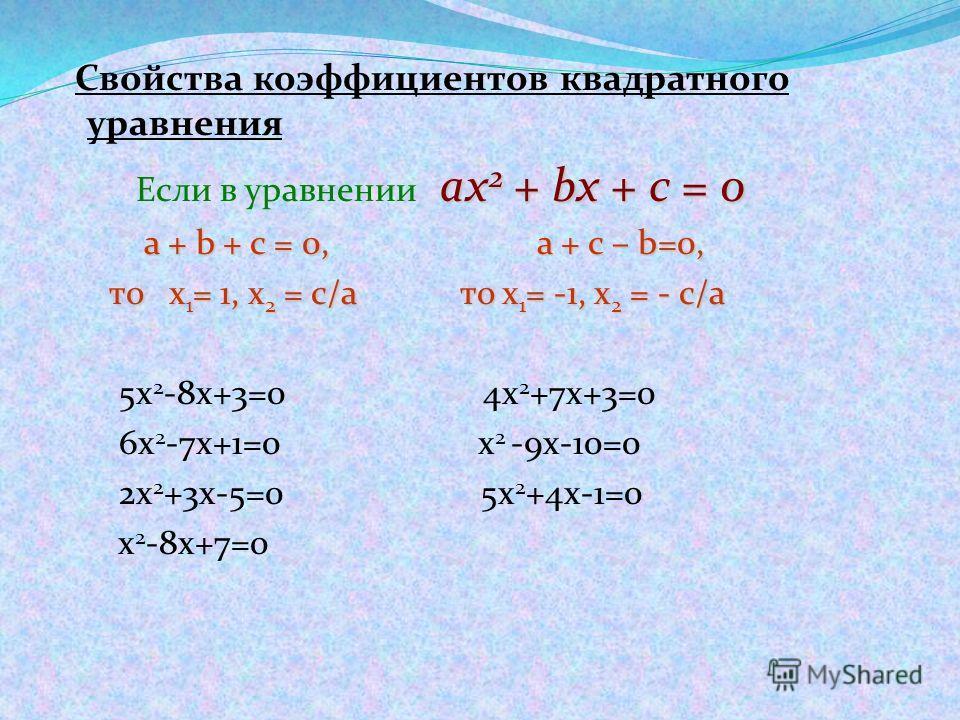 Свойства коэффициентов квадратного уравнения ax 2 + bx + c = 0 Если в уравнении ax 2 + bx + c = 0 a + b + c = 0, a + c – b=0, a + b + c = 0, a + c – b=0, то х 1 = 1, х 2 = с/а то х 1 = -1, х 2 = - с/а то х 1 = 1, х 2 = с/а то х 1 = -1, х 2 = - с/а 5x